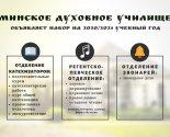 images/2020/Minskoe_duhovnoe_uchilishche_obyavlyaet_nabor_na_20202021_uchebniy4287934.jpg