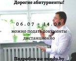 images/2020/Minskoe_duhovnoe_uchilishche_prinimaet_dokumenti_ot_abiturientov3712889.jpg