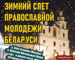 images/2020/Nachalas_registratsiya_na_uchastie_v_zimnem.jpg