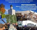 images/2020/Obyavlen_fotokonkurs_Gizn_pravoslavnoy_molodegi1938029.jpg