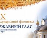 images/2020/Obyavleni_dati_provedeniya_HH_Megdunarodnogo_festivalya_Dergavniy9548987.jpg