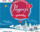 images/2020/Online_festival_Rogdestvenskaya_Radost_nam_s_vami6899161.jpg