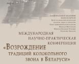 images/2020/Opublikovana_programma_Megdunarodnoy_konferentsii_Vozrogdenie_traditsiy.jpg