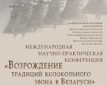 images/2020/Opublikovana_programma_Megdunarodnoy_konferentsii_Vozrogdenie_traditsiy_1.jpg