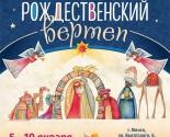 images/2020/Organizatori_festivalya_Rogdestvenskaya_radost_obyavili.jpg