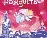 images/2020/Organizatori_festivalya_Rogdestvenskaya_radost_obyavili_konkursi_na6268828.jpg