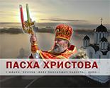 images/2020/PRYaMAYa_TRANSLYaTsIYa_PASHALNOGO_BOGOSLUGENIYa_IZ_SOBORA.jpg