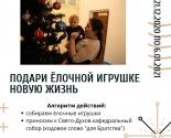 images/2020/Podari_yolochnoy_igrushke_novuyu_gizn.jpg