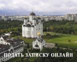 images/2020/Podat_zapisku_Minskiy_prihod_ikoni_Vseh.jpg