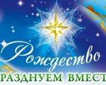 images/2020/Polotskaya_eparhiya_priglashaet_na_Rogdestvenskie2674415.jpg