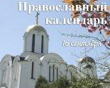 images/2020/Pravoslavniy_kalendar_166156083.jpg