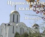 images/2020/Pravoslavniy_kalendar_182476121.jpg