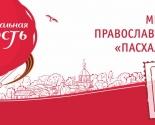 images/2020/Prihodite_na_pashalniy_festival_Radost_ne.jpg