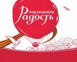 images/2020/Prihodite_na_pashalniy_festival_Radost_ne_vihodya_iz4773113.jpg