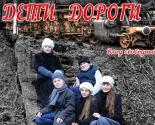 images/2020/Rogdestvenskiy_spektakl_Deti_dorogi.jpg