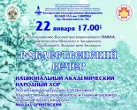 images/2020/Rogdestvenskiy_vecher_Megdunarodnogo_obshchestvennogo_obedineniya_Hristianskiy.jpg