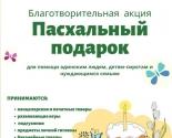 images/2020/S_1_marta_po_15_aprelya.jpg