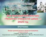 images/2020/S_9_po_23_fevralya_v.jpg