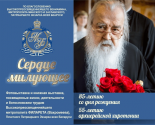 images/2020/Serdtse_miluyushchee_vistavka.jpg