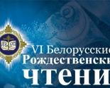 images/2020/Shestie_Belorusskie_Rogdestvenskie_chteniya_proydut_v.jpg