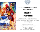 images/2020/Teatr_pravoslavnoy_molodyogi_ishchet_talanti.jpg
