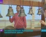 images/2020/Traditsii_zvonarskogo_iskusstva_vozrogdayut_v_odnoy_iz_stareyshih1890916.jpg