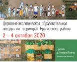 images/2020/Tsentr_ekologicheskih_resheniy_priglashaet_k_uchastiyu.jpg