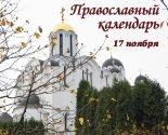 images/2020/Tserkovniy_kalendar_178429772.jpg