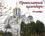 images/2020/Tserkovniy_kalendar_18_noyabrya.jpg