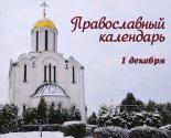 images/2020/Tserkovniy_kalendar_19551023.jpg