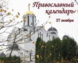 images/2020/Tserkovniy_kalendar_27_noyabrya.jpg