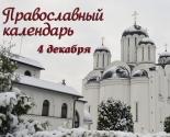 images/2020/Tserkovniy_kalendar_4_dekabrya.jpg