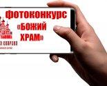 images/2020/V_Borisovskoy_eparhii_proydyot_fotokonkurs_Bogiy3724878.jpg