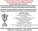 images/2020/V_Borisovskoy_eparhii_sostoitsya_IV_otkritiy.jpg