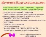 images/2020/V_Krasnopole_startovala_blagotvoritelnaya_aktsiya_Vstrechaem.jpg