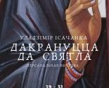 images/2020/V_Minske_otkrilas_vistavka_duhovnoy_givopisi.jpg