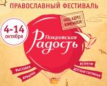 images/2020/V_Minske_otkrivaetsya_pravoslavniy_festival_Pokrovskaya.jpg