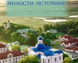 images/2020/V_izdatelstve_Minskoy_duhovnoy_seminarii_vishla.jpg