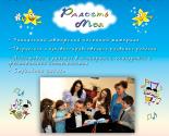 images/2020/Vokalnaya_studiya_Radost_Moya_priglashaet_detey.jpg
