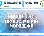 images/2020/Zimniy_slet_pravoslavnoy8039353.jpg