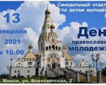 images/2021/13_fevralya_2021_goda_po_blagosloveniyu.jpg