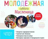 images/2021/13_marta_molodih_lyudey_priglashayut_prinyat.jpg