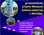 images/2021/17_18_krasavika_bratstva_svyashchennamuchanika_Uladzimira.jpg
