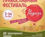 images/2021/2_oktyabrya_v_Minske_otkroetsya_pravoslavniy_festival3130179.jpg