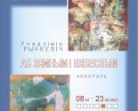 images/2021/Ab_zyamnim_i_nyabesnim_Vistauka_akvarelnih.jpg
