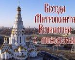 images/2021/Beseda_Mitropolita_Veniamina_s_molodegyu_VIDEO_S6658885.jpg