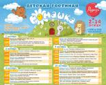 images/2021/Detskaya_gostinaya_Romashka_otkroetsya_v_ramkah.jpg