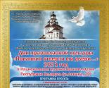 images/2021/Dni_pravoslavnoy_kulturi_otkroyutsya_v_Minske.jpg