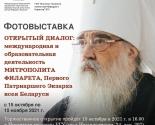 images/2021/Fotovistavka_pamyati_Mitropolita_Filareta_proydet_v.jpg