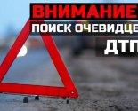 images/2021/GAI_prosit_otkliknutsya_ochevidtsev_DTP_na_MKAD_249373414.jpg